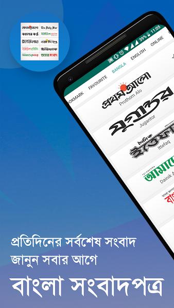 Bangla Newspapers - Bangla News App