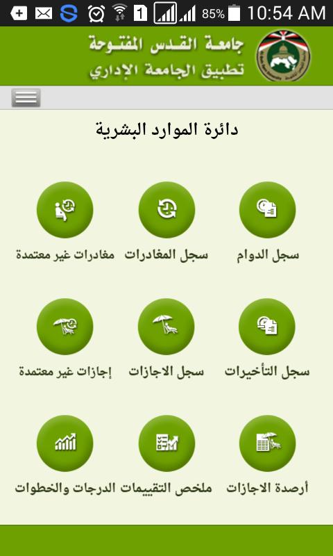 Image result for تطبيق جامعة القدس المفتوحة