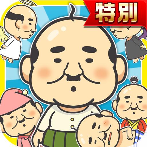 模拟のおじらんど★特別版★~ちっさいおじさんを集める育成ゲーム~ LOGO-記事Game