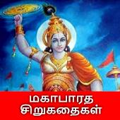 Mahabharata Stories in Tamil