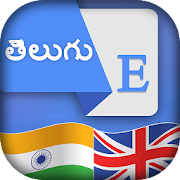 Telugu English Translator