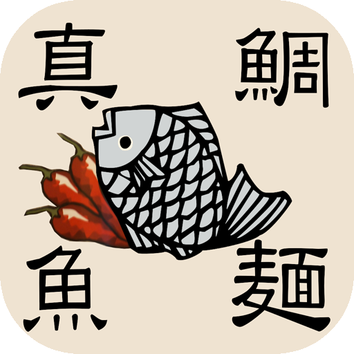 鯛麺真魚 遊戲 App LOGO-硬是要APP