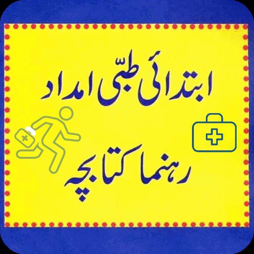 First Aid Guide In Urdu