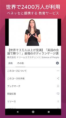 Udemy - オンラインコースのおすすめ画像2