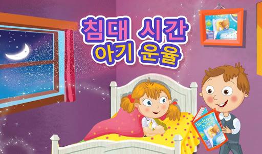 Bambino Bedtime Rhymes