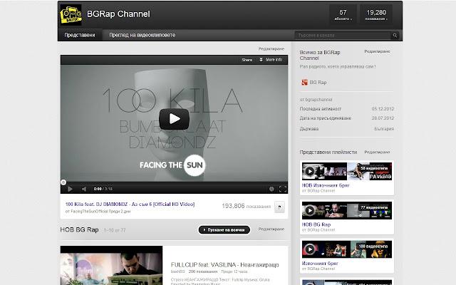BGRap Channel