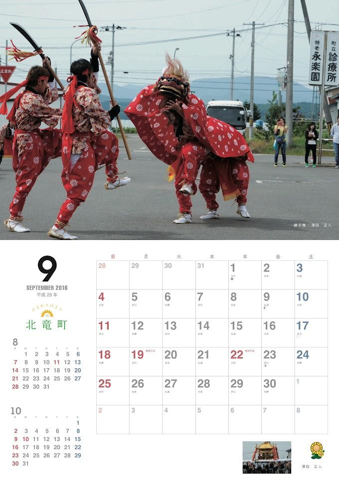 9月・北竜町カレンダー 2016