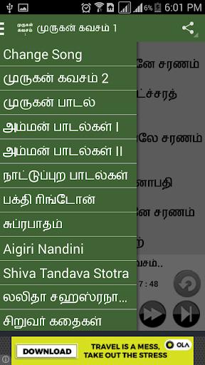 Murugan Kavasam 1 with Lyrics by RMITMS (Google Play, United
