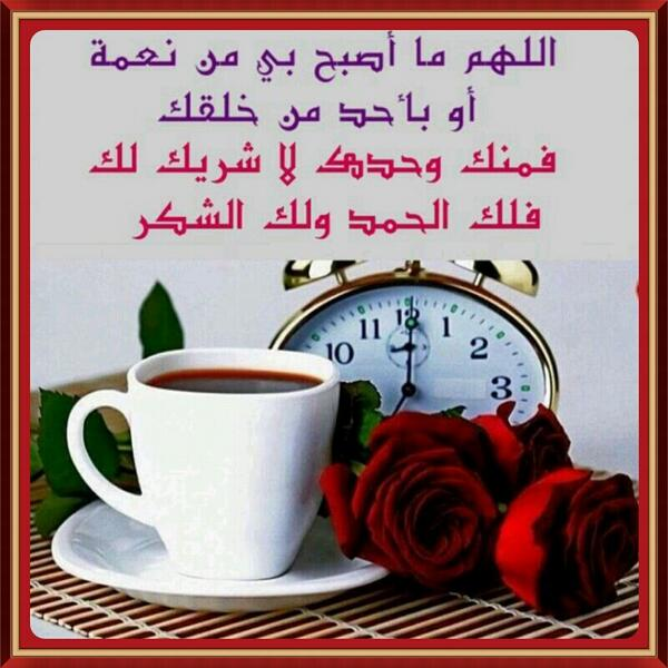 صباح الأمنيات الجميل ZibGOnKhSHdIH8IRhR0M