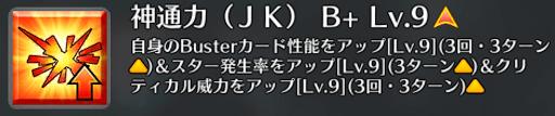 神通力(JK)[B+]