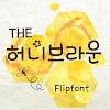 THE허니브라운™ 한국어 Flipfont