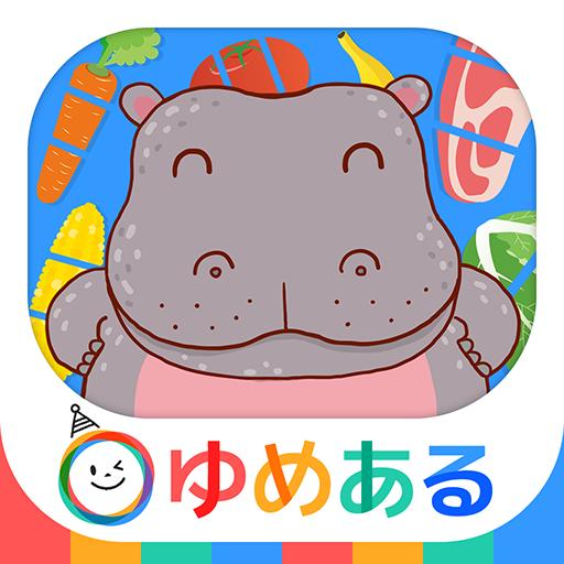 動物園の料理(キッチントントンン!)幼児向け知育アプリ 教育 App LOGO-APP試玩