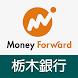 マネーフォワード for 栃木銀行 - Androidアプリ