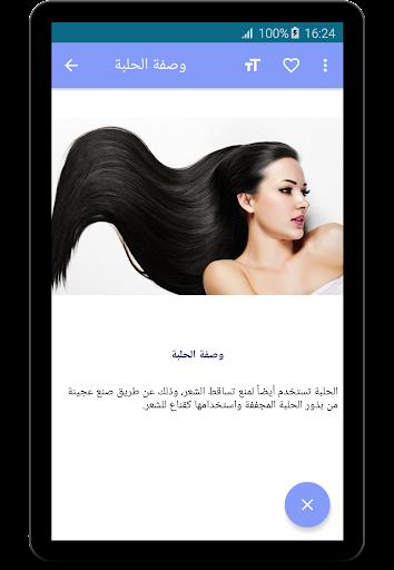 玩免費遊戲APP|下載علاج تساقط الشعر في 7 ايام app不用錢|硬是要APP