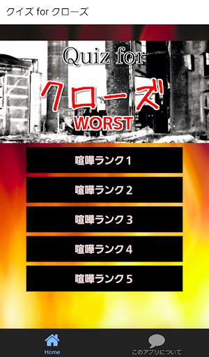 クイズ for クローズ ワースト×worst