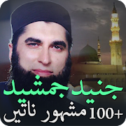Junaid Jamshed Naat - Naat Sharif