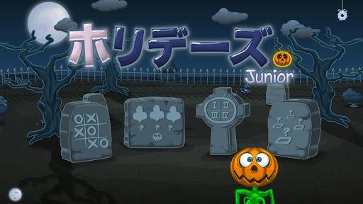 ホリデーズ Junior – ハロウィン・ゲーム