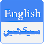 Learn English Spoken with Urdu