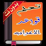 تعلم الاعراب بطريقة سهلة learn arabic free