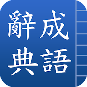App Icon for 成語辭典 App in Hong Kong Play Store