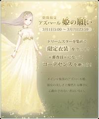アズハール姫の願い
