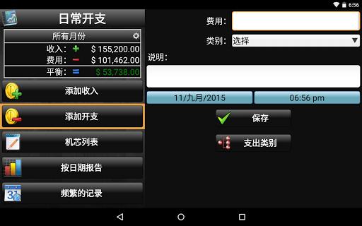 玩免費財經APP|下載日常开支2 app不用錢|硬是要APP