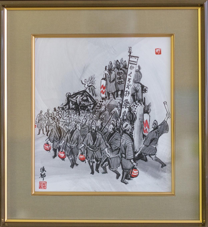自称・祭道楽絵師 綾部好男 先生の作品「くらやみ祭」