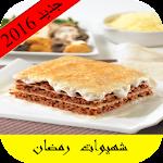 شهيوات رمضان 2016 Icon