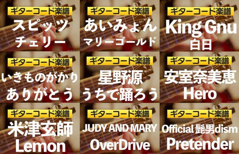 【人気曲まとめ】ギターコード楽譜一覧のアイキャッチ画像