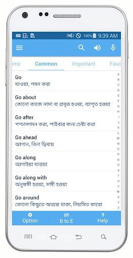 Bangla Dictionary Multifunctional NewDB screenshots 2