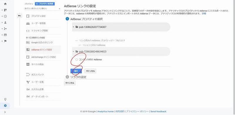 Googleアドセンス海外引越住所変更手続き