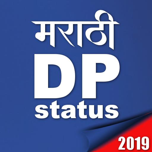 Marathi DP Status - Apps on Google Play