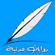 Download روايات عدنية For PC Windows and Mac