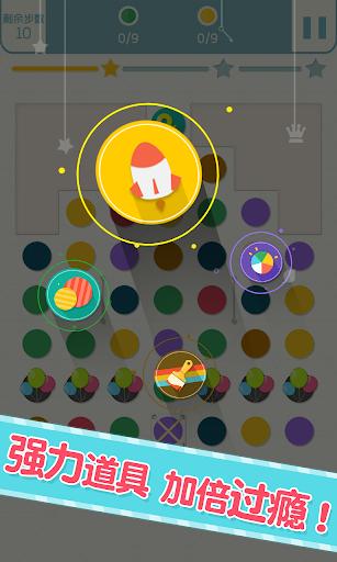 玩解謎App 點點消消樂 消滅點點免費 APP試玩