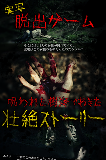 樹海からの脱出~壮絶なストーリーのミステリー系ホラーゲーム~