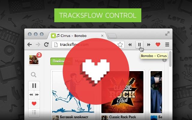 Tracksflow Audio Player Like