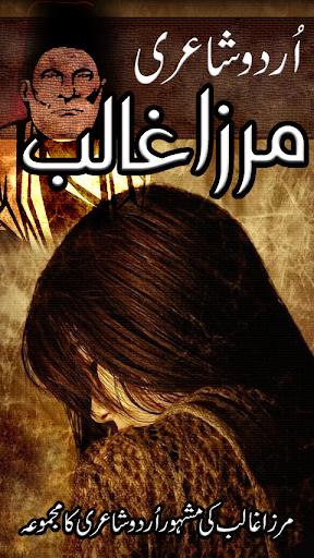 Urdu Shayari - Mirza Ghalib