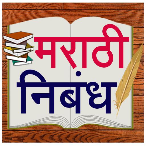 my teacher essay in marathi pdf