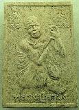 พระผงรูปเหมือน หลวงปู่สรวง เทวดาเล่นดิน หลังหลวงปู่สร้อย ปี 2526 สวยเดิม
