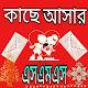 কাছে আসার এসএমএস Download for PC Windows 10/8/7