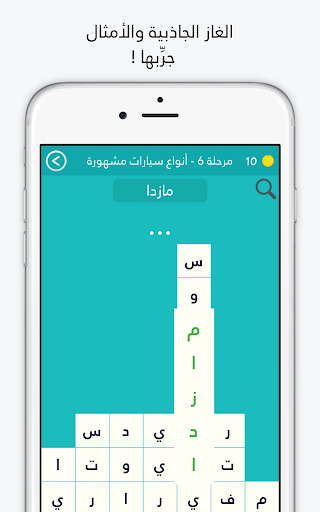 لعبة كلمة السر : الجزء الثاني Giochi (APK) scaricare gratis per Android/PC/Windows screenshot