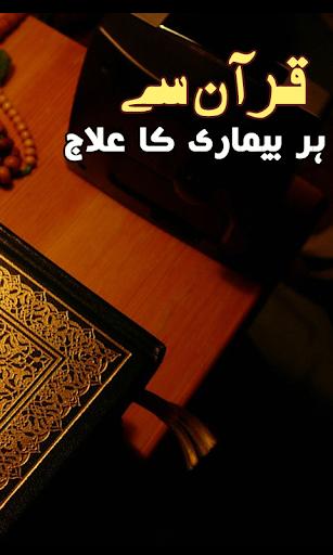 Quran Se Har Bemari ka Ilaj