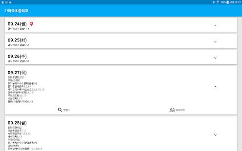 App 가야곡초중학교 APK for Windows Phone