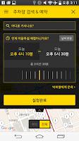 Screenshot of 주차할인/정보 - 파크히어(PARK HERE)