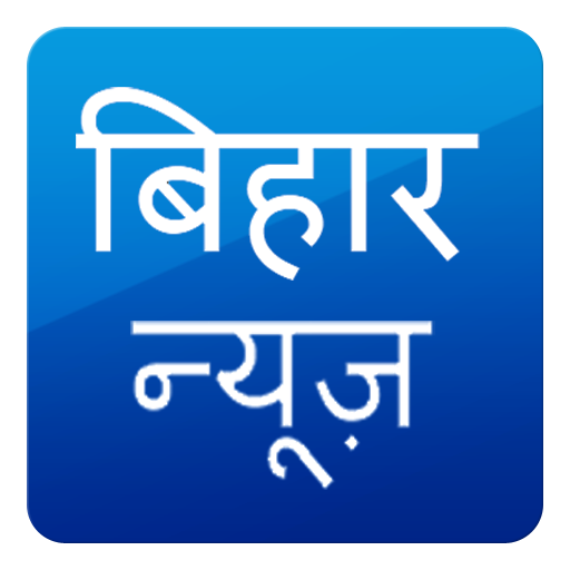 Bihar News file APK for Gaming PC/PS3/PS4 Smart TV