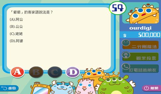 玩益智App|百萬大挑戰免費|APP試玩