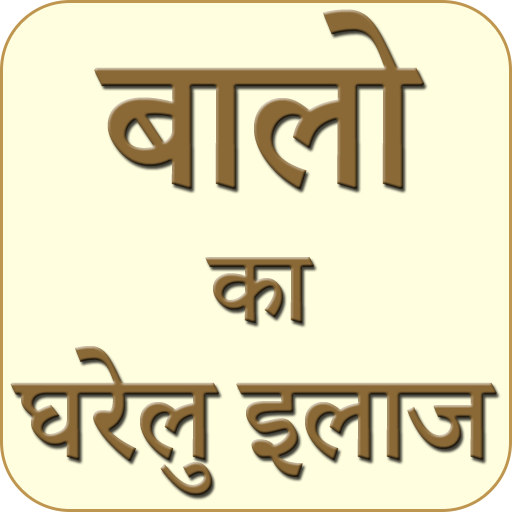 Balo Ka Gharelu ilaj - Apps on Google Play