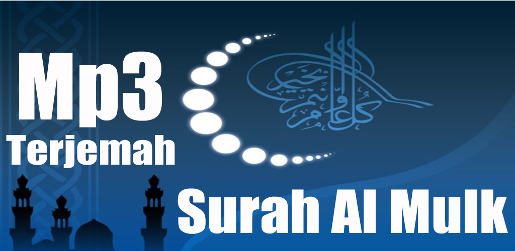 Unduh Surah Al Mulk Mp3 Terjemahan 10 Apk Comandromo