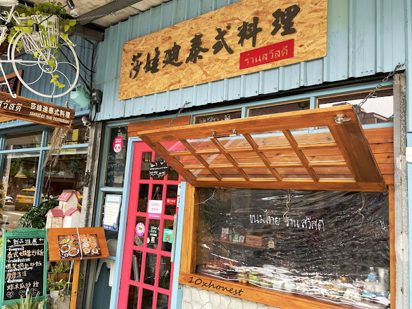 ร้านสวัสดี 莎娃迪泰式料理 Thai Restaurant