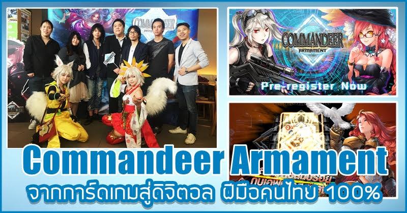 [Commandeer] การ์ดเกมดิจิตอล ฝีมือคนไทย 100%